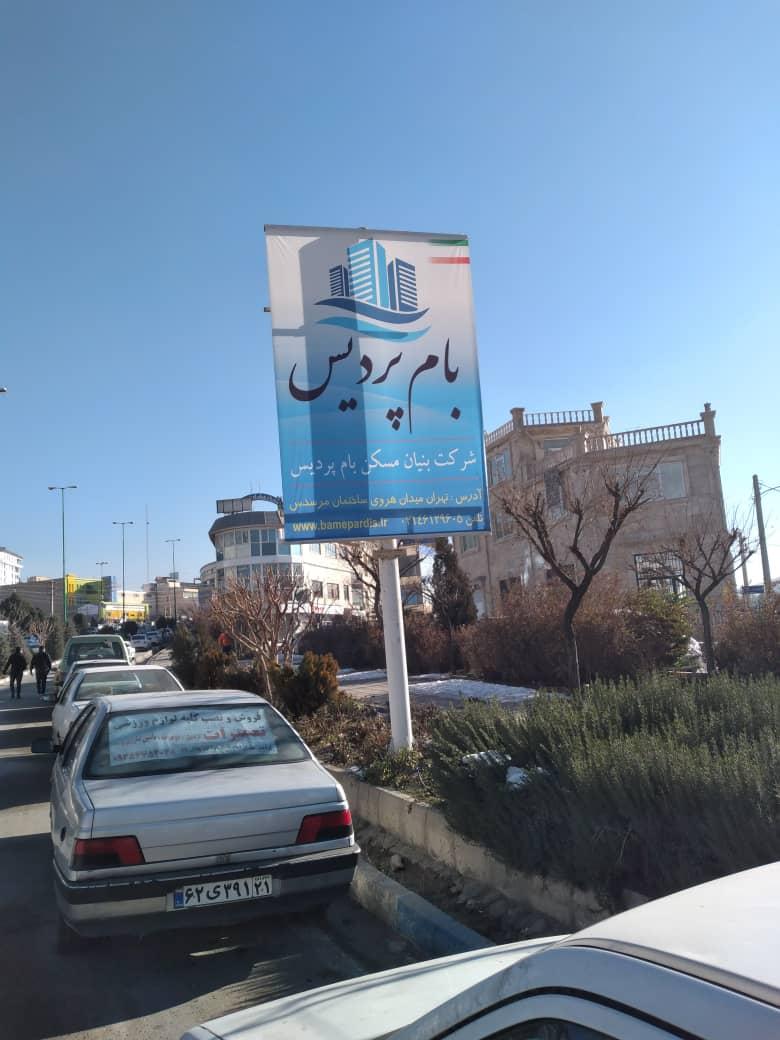 تبلیغات شرکت بنیان مسکن بام پردیس در سطح شهر پردیس
